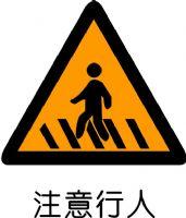 反光标志牌