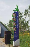 沣河湿地公园