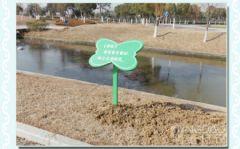 天目湖镇人口文化公园标识系统木质标牌设计图