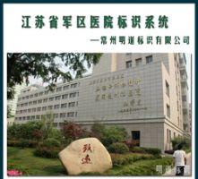 南京军区总医院标识系统草地牌设计图