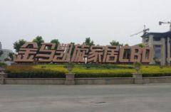 郑州金马凯旋家具CBD-标识系统设计制作