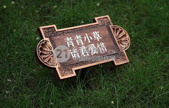 公园沐桥标识系统草地牌设计图