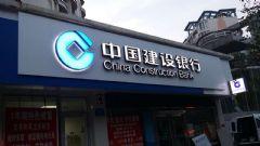 建设银行标识标牌