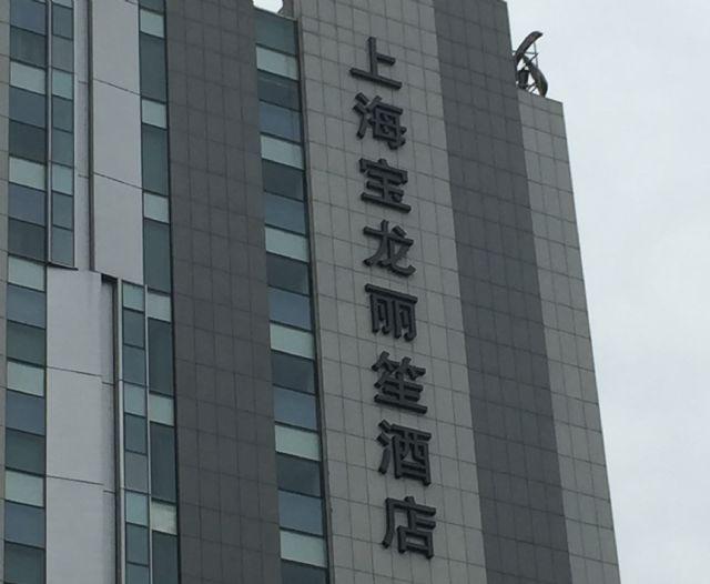 上海丽笙酒店
