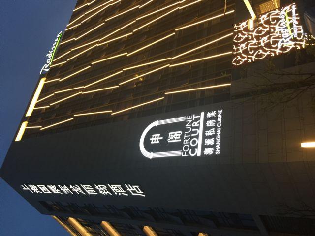 国展宝龙酒店