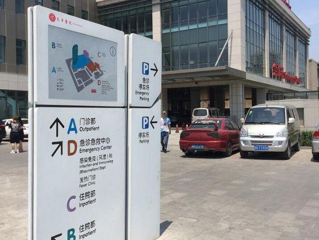 天津医院环境导视设计欣赏户外指示牌