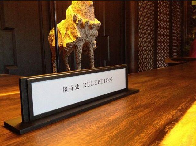 中国风西式酒店标识导视设计桌牌设计图