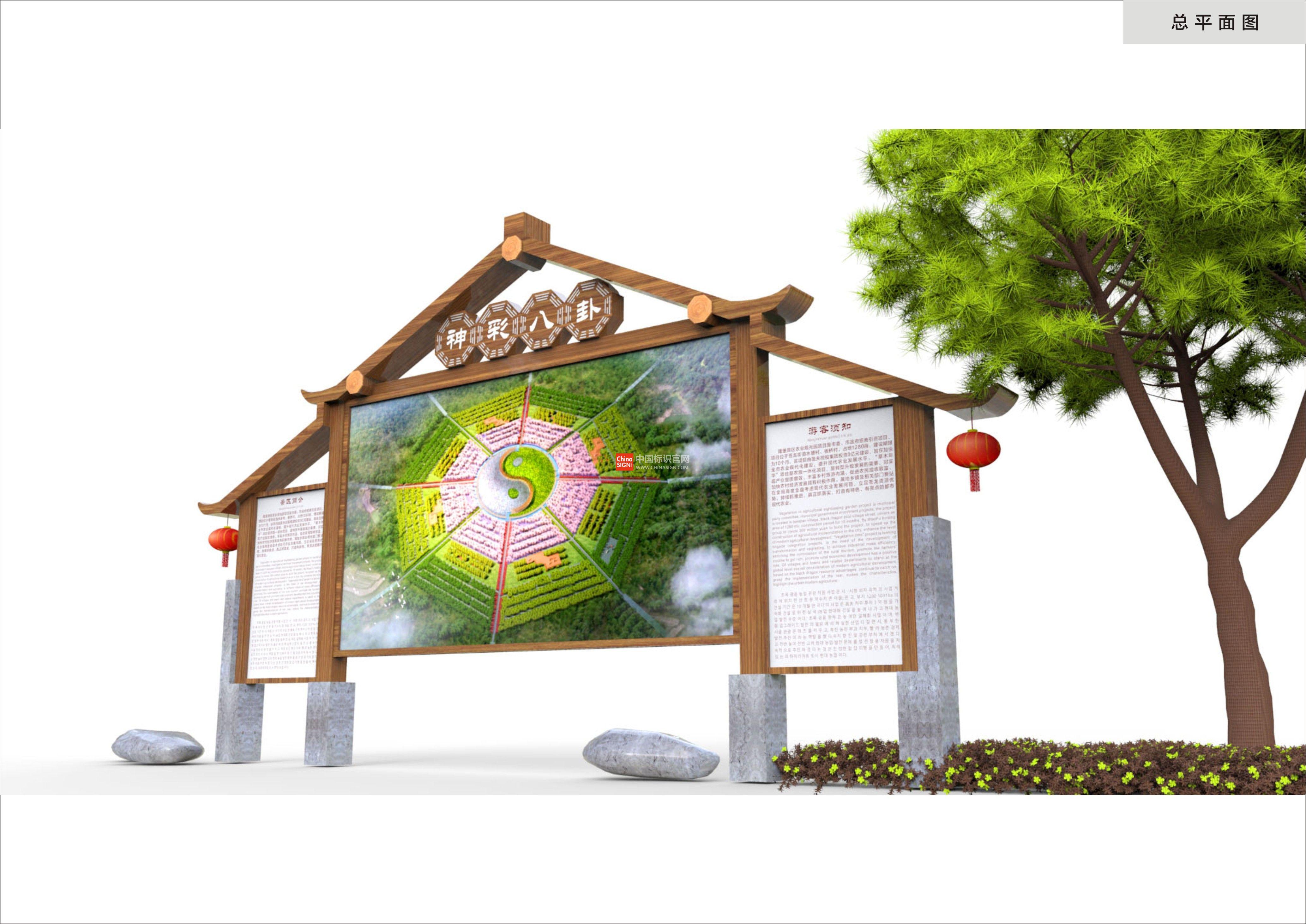 神彩八卦景区导视系统设计方案