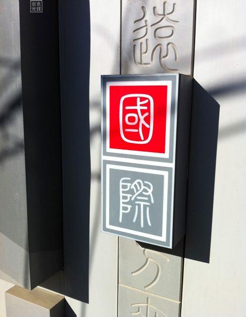 东亿国际传媒产业园户外标识导视精神堡垒设计(北京水木光线)