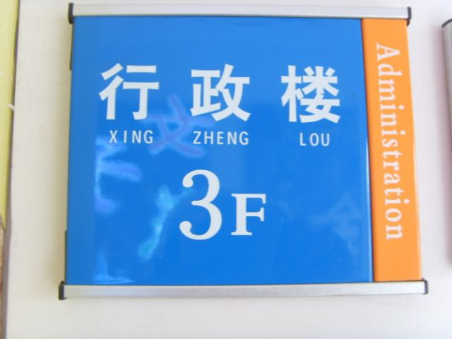 杭州学校标识 杭州医疗机构标识 杭州政府机关标识 杭州交通设施标识