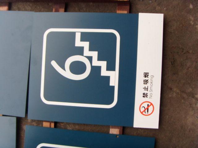 杭州科室牌制作 杭州型材科室标识牌 杭州亚克力科室牌 杭州型材水牌弧形牌