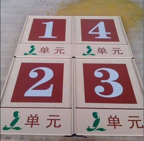杭州楼层标识牌 杭州索引牌 杭州落地牌 杭州大堂导向索引标识牌