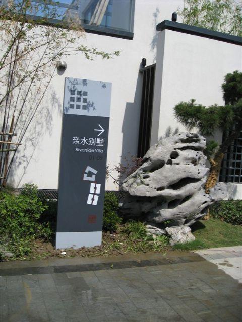杭州单元门牌 杭州楼道提示牌 杭州园区花草牌 杭州温馨提示牌