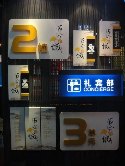 杭州办公楼层标识 杭州单元楼层牌 杭州楼道提示标识牌