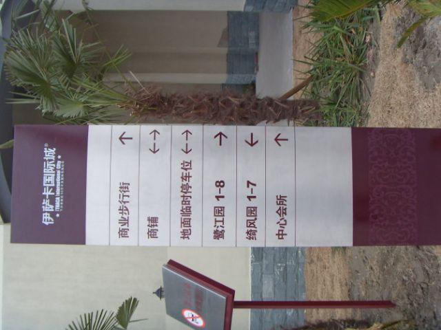 杭州导向标识 杭州指示标识牌 杭州落地标识牌 杭州索引标识牌