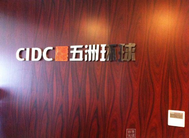 北京五洲环球办公空间标识导视系统设计