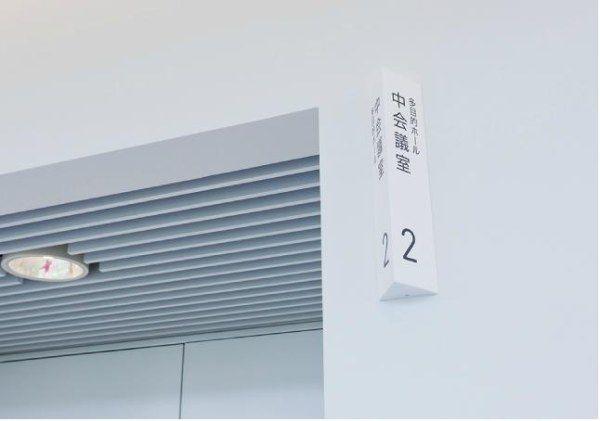 日本白河公共图书馆导视系统设计欣赏科室牌设计图