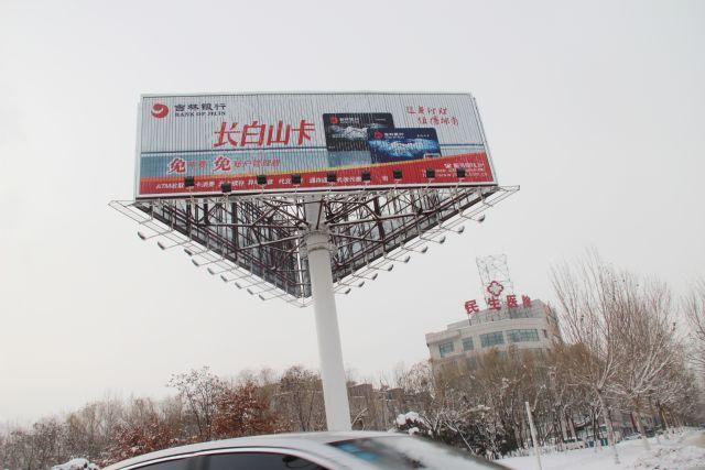 吉林银行三面擎天柱广告