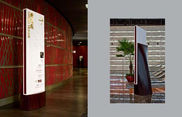 国家大剧院导向标识系统欣赏楼层指示设计图