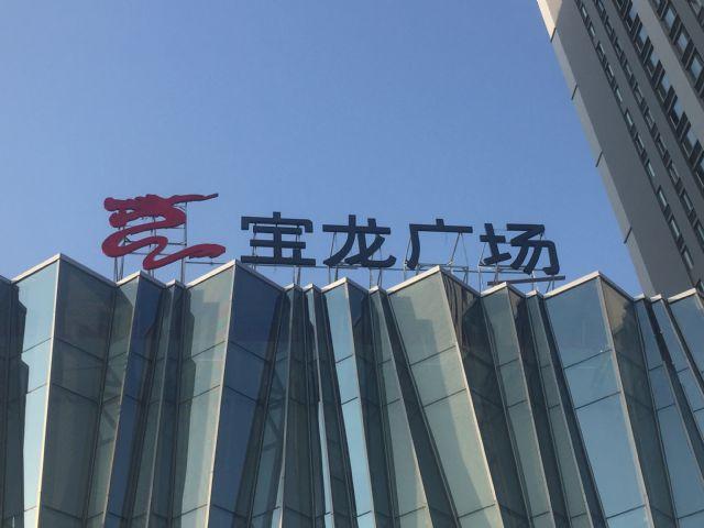 常州宝龙商业广场导视系统标识