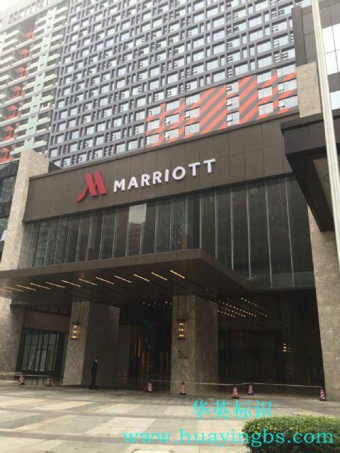 成都首座万豪酒店室内外导视标识