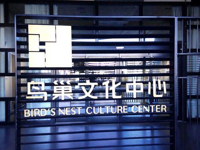 鸟巢美陈标识项目