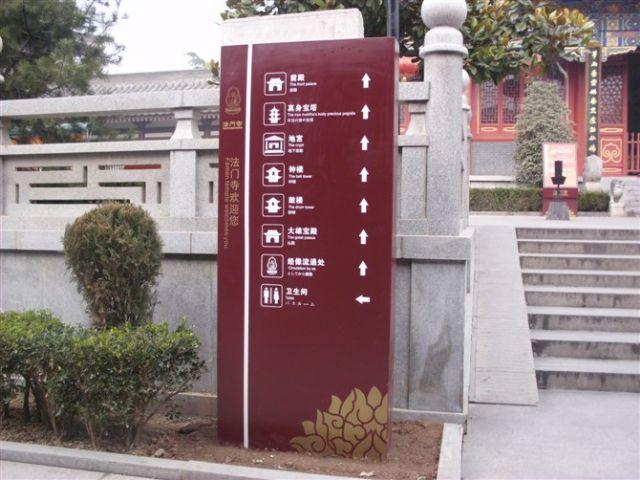 宝鸡法门寺景区标识牌