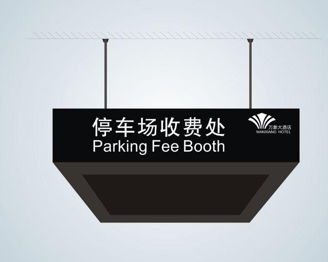 商场导视牌设计案例吊挂指示设计图