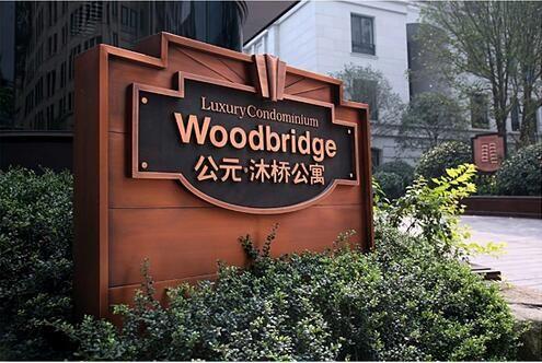 公元沐桥公寓小区