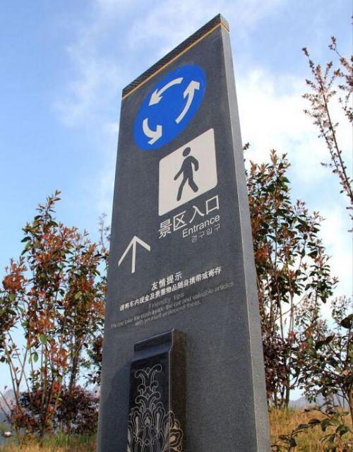 九华山大愿文化园5A景区标识系统交通指示设计图