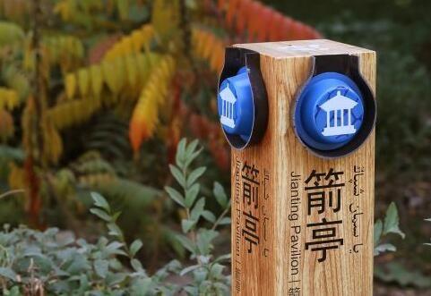 新疆水磨沟景区标识标牌木质标牌设计图