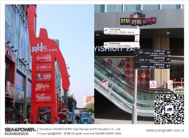 红商城标识系统规划设计及后期制作欣赏