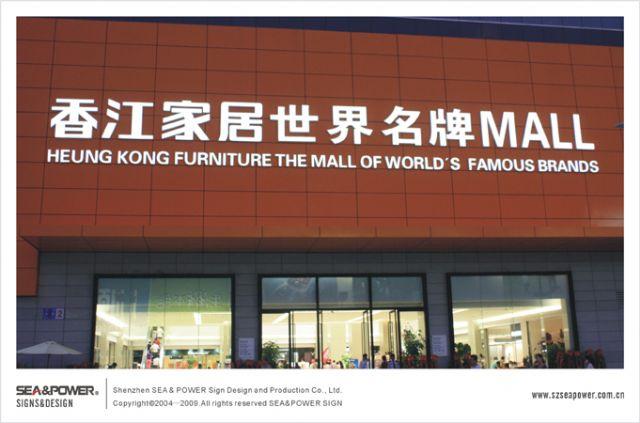 香江家居名牌MALL导示系统完美展示,精彩亮相欧洲城!