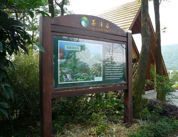 5A旅游景区标识系统分类(东部华侨城茶溪谷标识欣赏)