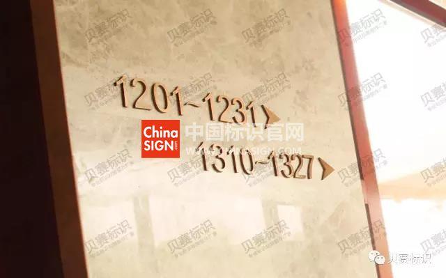 湖南省岳阳市君山岛君澜度假酒店标识标牌导视系统楼层指示设计制作图
