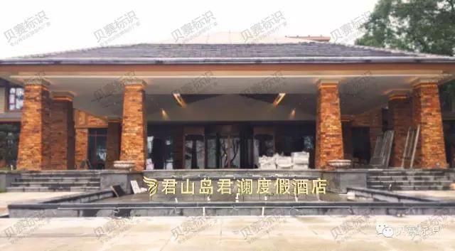 湖南省岳阳市君山岛君澜度假酒店标识标牌导视系统