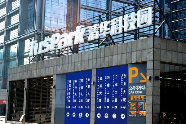 清华科技园区发光字标识发光字设计图