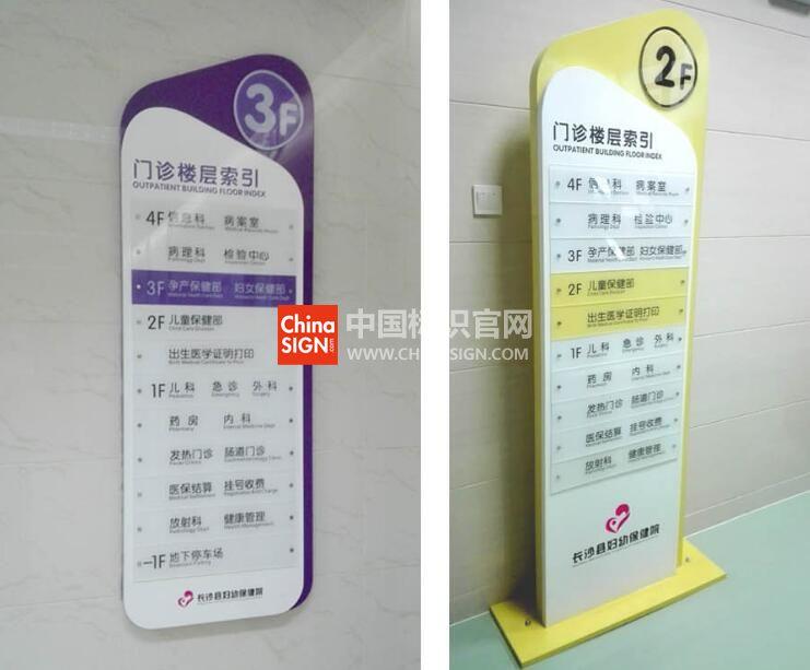 长沙妇幼保健院标识标牌楼层指示设计制作图