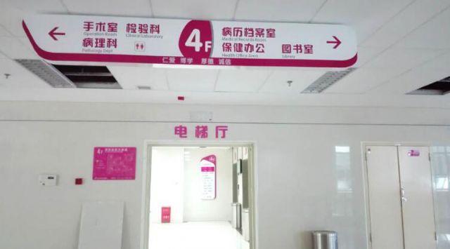 长沙妇幼保健院标识标牌吊挂指示设计图