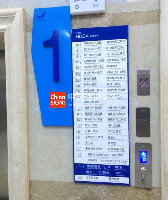常德第一人民医院标识导视楼层指示设计制作图