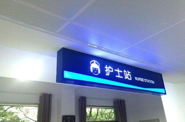 常德第一人民医院标识导视吊挂指示设计图
