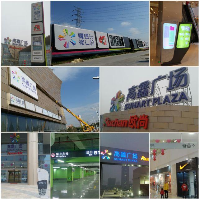 宁波高鑫广场