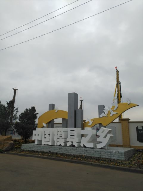 台州黄岩模具小镇