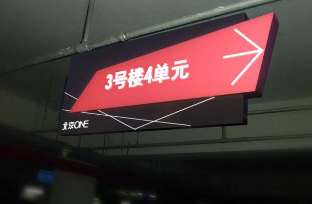 北京ONE环境导视系统吊挂指示设计图