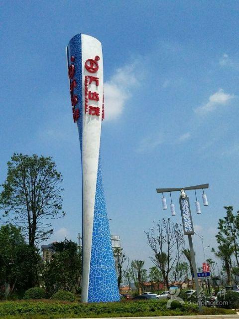 南昌万达城万达茂商业街导向标识制作与安装工程