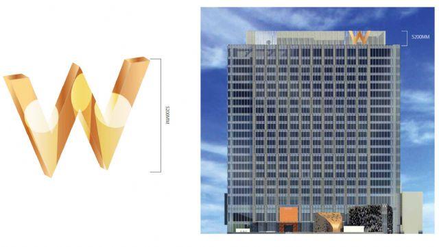北京W酒店发光字设计图