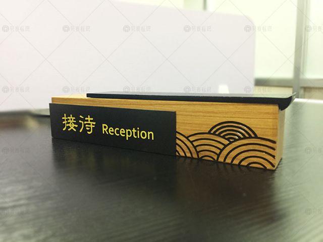 衡阳和悦酒店标识标牌制作桌牌设计图