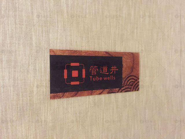 衡阳和悦酒店标识标牌制作科室牌设计图