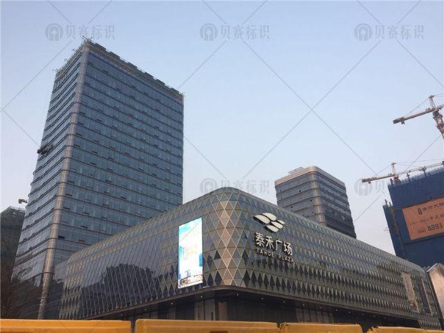 福州洲际智选假日酒店标识标牌制作