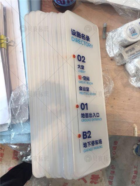 福州洲际智选假日酒店标识标牌制作楼层指示设计图